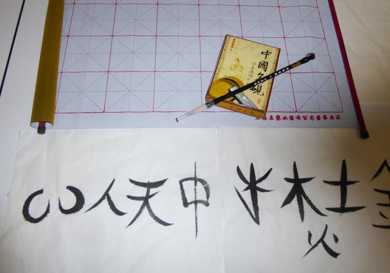 Qi Gong und Kalligrafie